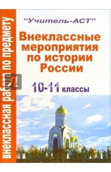 Внеклассные мероприятия по истории России. 10-11 классы - Ирина Варакина