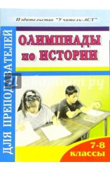 Олимпиады по истории. 7-8 классы - Светлана Глущенко