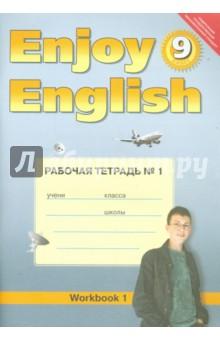 Решебник 9 класс английский язык биболетова рабочая тетрадь