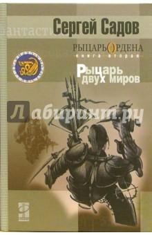 Рыцарь Ордена. Книга вторая. Рыцарь двух миров - Сергей Садов