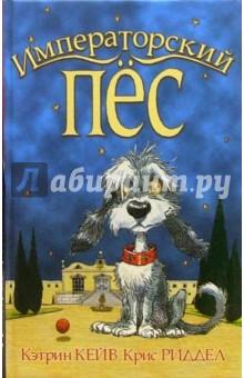 Императорский пес - Кейв, Ридделл