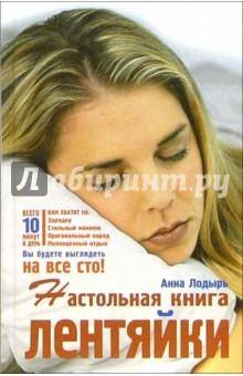 Настольная книга лентяйки - Анна Лодырь