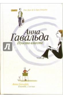 Просто вместе: Роман - Анна Гавальда
