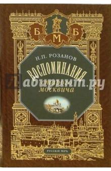 Воспоминания старого москвича - Николай Розанов