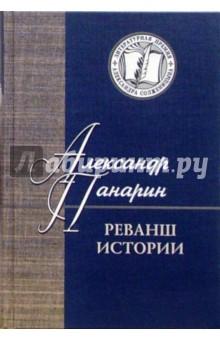 Реванш истории: Российская стратегическая инициатива в XXI веке - Александр Панарин