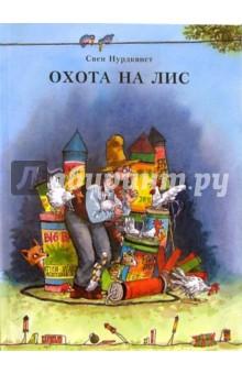 Охота на лис - Свен Нурдквист