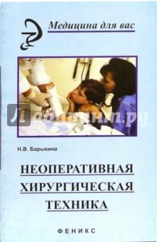 Неоперативная хирургическая техника - Наталья Барыкина