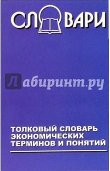 Толковый словарь экономических терминов и понятий - Е. Россик изображение обложки