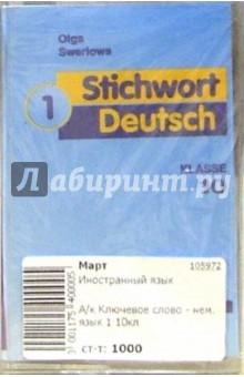 А/к Ключевое слово - немецкий язык 1. 10 класс