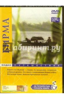 На перекрестках планеты Бирма (DVD)