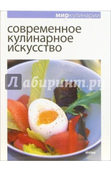 Современное кулинарное искусство - Ирина Ройтенберг