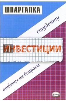 Инвестиции. Шпаргалки - Сергей Загородников