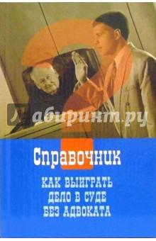 Как выиграть дело в суде без адвоката - Михаил Смоленский