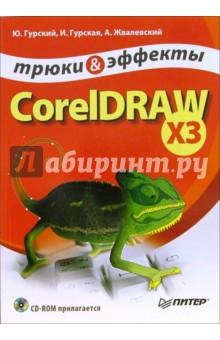CorelDRAW X3. Трюки и эффекты (+ CD) - Гурский, Жвалевский, Гурская
