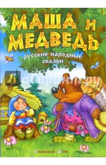 Маша и медведь: Русские народные сказки