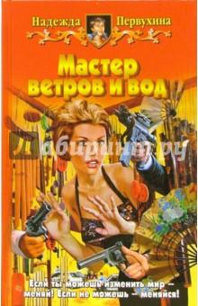 Мастер ветров и вод: Фантастический роман - Надежда Первухина