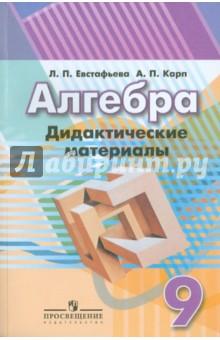 Алгебра. 9 класс. Дидактические материалы - Евстафьева, Карп