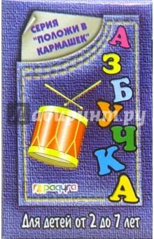 Азбучка: Для детей от 2 до 7 лет (С-245)