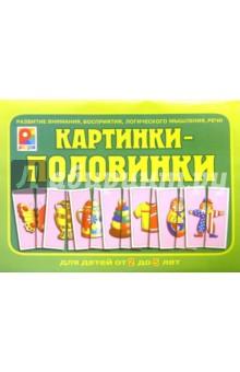 Картинки-половинки: Для детей от 2 до 5 лет (С-417) изображение обложки