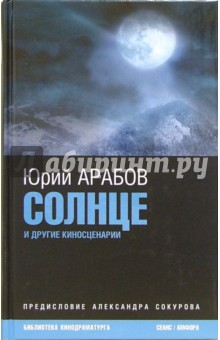 Солнце - Юрий Арабов