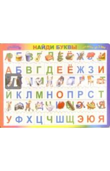 Найди буквы (С-514)