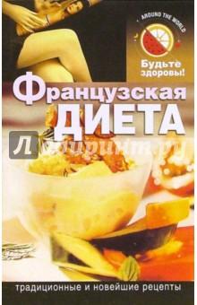Французская диета. - Владимир Кочаргин