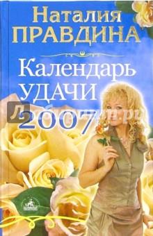 Календарь удачи на 2007 год - Наталия Правдина