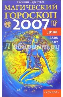 Дева: Магический гороскоп на 2007 год - Евгений Терентьев