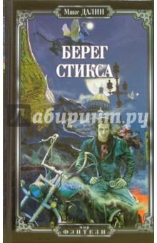Берег Стикса - Макс Далин изображение обложки