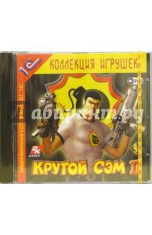 Крутой Сэм II (DVD)