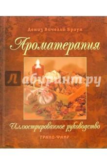 Ароматерапия: иллюстрированное руководство - Дэнис Браун