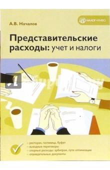 Представительские расходы: учет и налоги - Андрей Началов