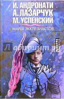 Марш экклезиастов - Андронати, Лазарчук, Успенский