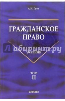 Гражданское право: Учебник. Том 2 - Алексей Гуев