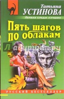 Пять шагов по облакам: Роман - Татьяна Устинова