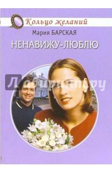 Ненавижу-люблю - Мария Барская