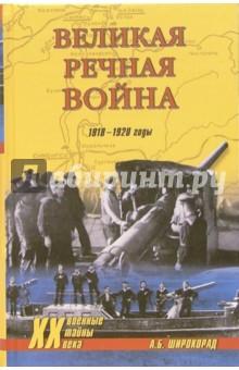 Великая речная война. 1918-1920 годы - Александр Широкорад