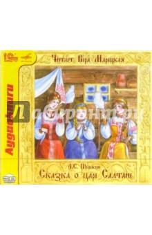 Сказка о царе Салтане - Александр Пушкин