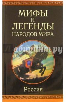 Россия: Сборник