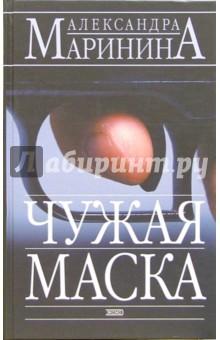 Чужая маска: Роман - Александра Маринина