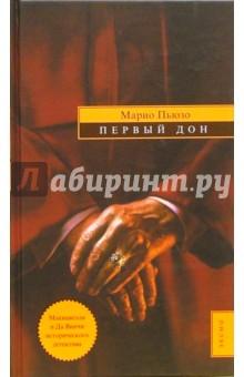 Первый Дон: Роман - Марио Пьюзо