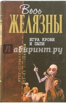 Игра крови и пыли: Фантастические рассказы - Роджер Желязны