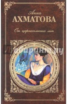 От царскосельских лип: Поэзия и проза - Анна Ахматова
