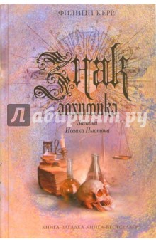 Знак алхимика: Загадка Исаака Ньютона - Филипп Керр