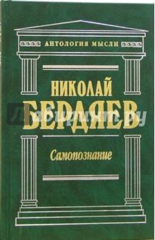 Самопознание: Сочинения - Николай Бердяев