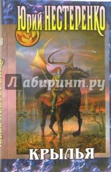 Крылья: Фантастический роман - Юрий Нестеренко