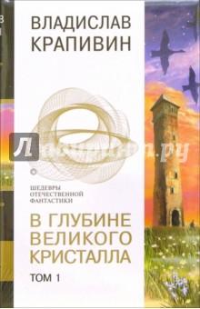 В глубине великого кристалла. В 2-х томах - Владислав Крапивин