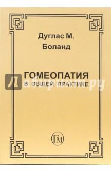 Гомеопатия в общей практике - Дуглас Боланд