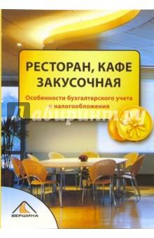 Ресторан, кафе, закусочная. Особенности бухгалтерского учета и налогообложения - Пирогова, Свиридова