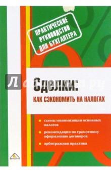 Сделки: Как сэкономить на налогах - С.В. Белоусова
